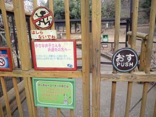 カンガルー入り口.jpg